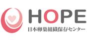 HOPE(日本卵巣組織凍結保存センター)