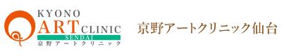 京野アートクリニック仙台