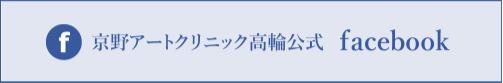 京野アートクリニック高輪