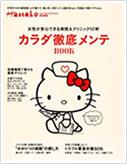 hanako特別編集 カラダ徹底メンテで 紹介されました