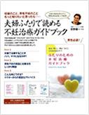 【好評発売中!】夫婦ふたりで読める不妊治療ガイドブック