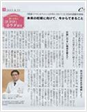 8月23日号のシティリビング東京に京野理事長の記事が掲載されました