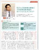 京野理事長の記事が'ジネコ'(2013年春号)に掲載されました